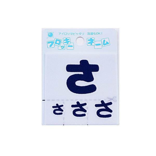 ワッペン 『フロッキーネーム (ひらがな) 紺色 さ』 寺井