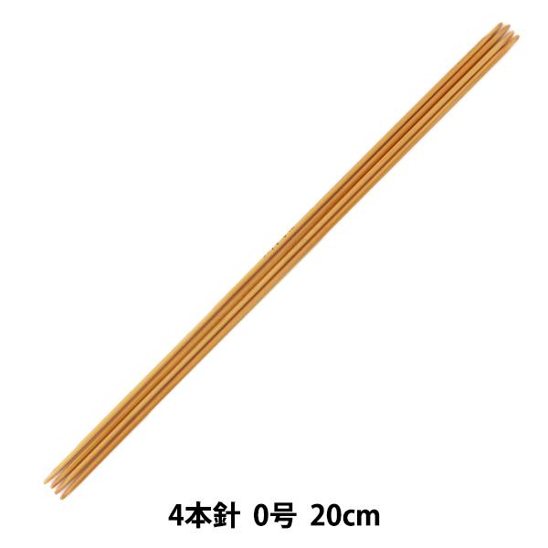 編み針 『硬質竹編針 4本針 20cm 0号』 mansell マンセル【ユザワヤ限定商品】