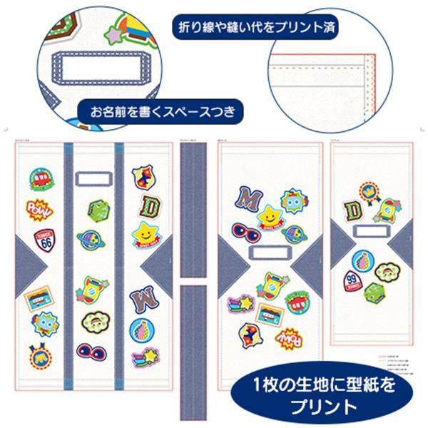 手芸キット 『入園入学キット 着がえ入れ ワッペンたくさん H481-510』 Hamanaka ハマナカ