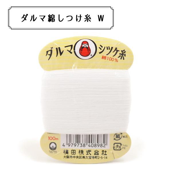 しつけ糸 『ダルマシツケ糸 和裁用 #60 100m 白』 DARUMA 横田