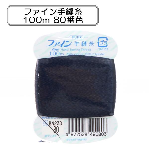 手ぬい糸 『ファイン手縫糸100m 80番色』 Fujix(フジックス)
