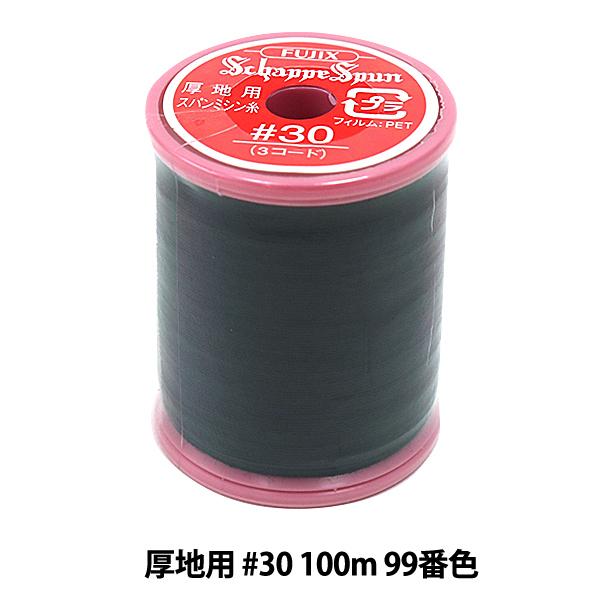 ミシン糸 『シャッペスパン 厚地用 #30 100m 99番色』 Fujix フジックス