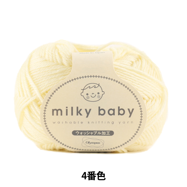 秋冬毛糸 『milky baby (ミルキーベビー) 4番色』 Olympus オリムパス