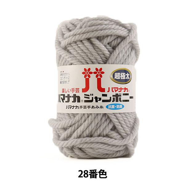 毛糸 『ハマナカ ジャンボニー 超極太 28番色』 Hamanaka ハマナカ