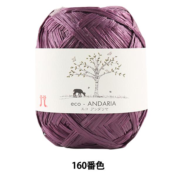 手芸糸 『エコアンダリヤ 160番色』 Hamanaka ハマナカ
