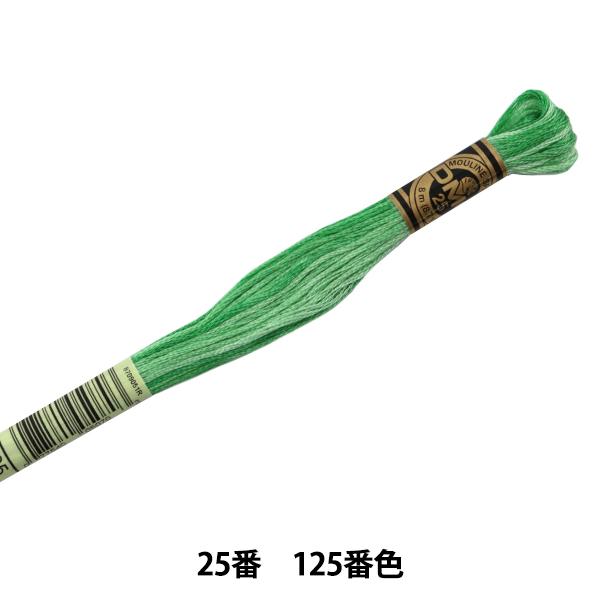 刺繍糸 『DMC(ディー・エム・シー) 25番刺しゅう糸 125番色』