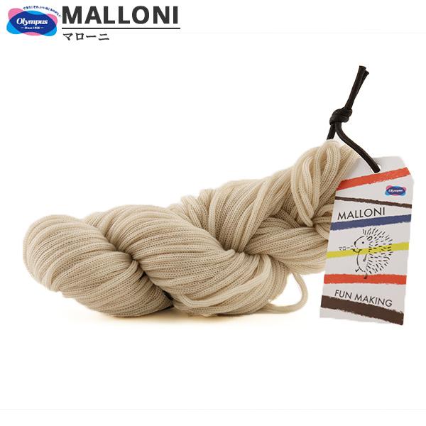 秋冬毛糸 『MALLONI (マローニ) 2番色』 Olympus オリムパス