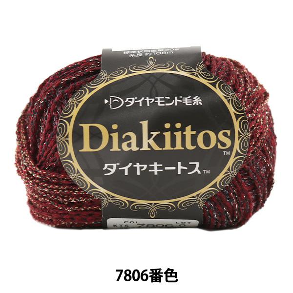秋冬毛糸 『Dia kiitos (ダイヤキートス) 7806番色』 DIAMOND ダイヤモンド