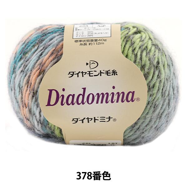 秋冬毛糸 『Diadomina (ダイヤドミナ) 378番色』 DIAMOND ダイヤモンド
