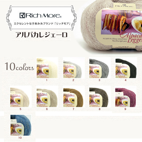 秋冬毛糸 『Alpaca Leggero (アルパカレジェーロ) 7番色』 RichMore リッチモア