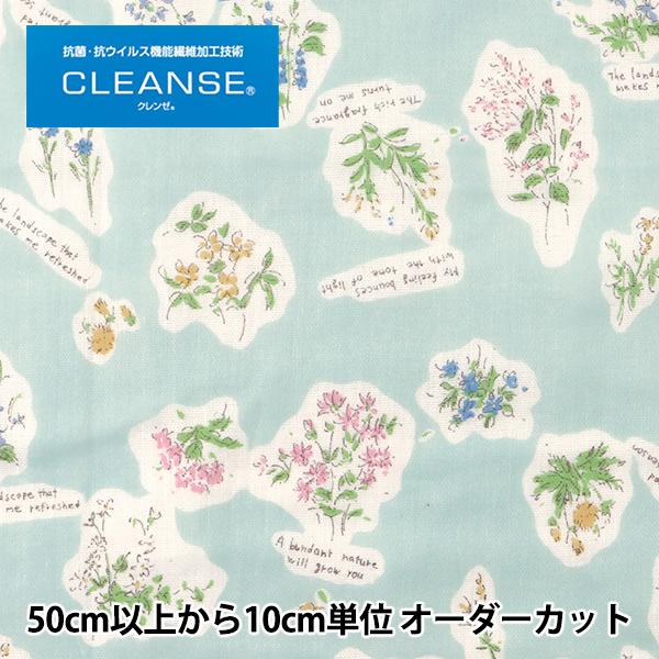 【数量5から】生地 『抗ウイルス機能繊維CLEANSE (クレンゼEX) Wガーゼ (ダブルガーゼ) 植物柄 サックス EK919588-2』 YUWA 有輪商店