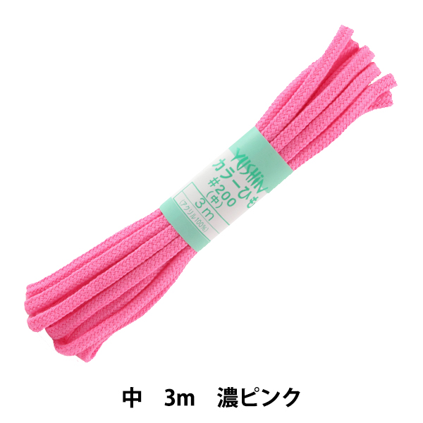 遊心 カラーひも(中) 濃ピンク/63【ユザワヤ限定商品】