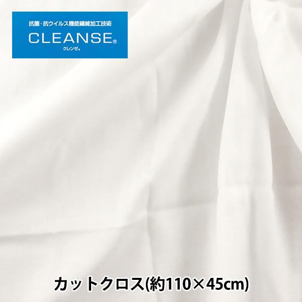 生地 『抗ウイルス機能繊維CLEANSE (クレンゼEX) Wガーゼ カットクロス 約110×45cm オフホワイト C-10911-1』