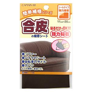 キャプテン 合皮の補修シート こげ茶/CP187-2[リペアシート/補修シール]
