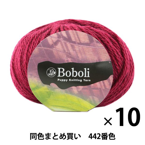 【10玉セット】秋冬毛糸 『Boboli(ボーボリ) 442番色』 Puppy パピー【まとめ買い・大口】