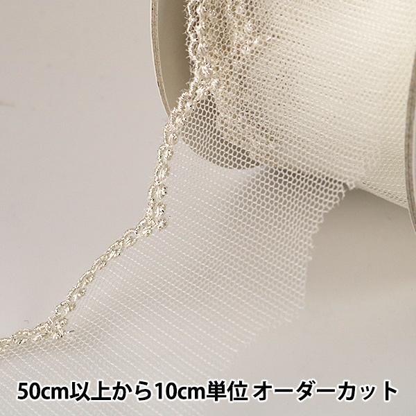 【数量5から】レースリボンテープ 『シルバーラメチュールレース 幅約40mm 874004S』