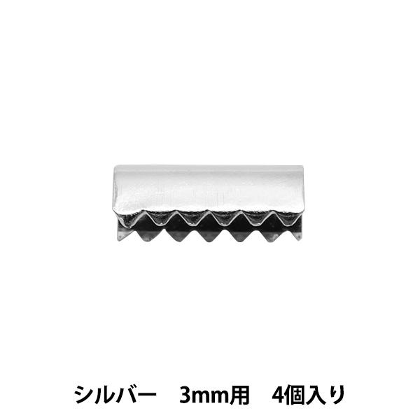 金具 『ツメ付留金具 3mm用 シルバー 4個入り』