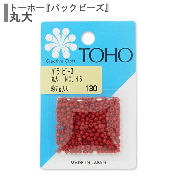ビーズ 『バラビーズ 丸大 No.45』 TOHO BEADS トーホービーズ