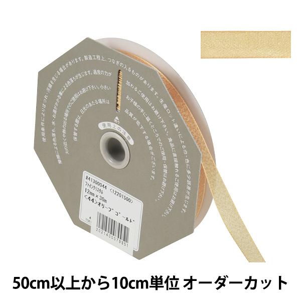 【数量5から】 リボン 『ファインクリスタル 幅約1.2cm 44番色 41300』 TOKYO RIBBON 東京リボン