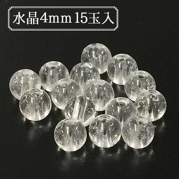 ビーズ 『BDPP-415 1 水晶 4mm 15玉入』