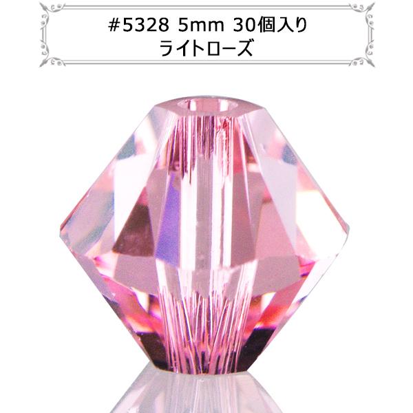 スワロフスキー 『#5328 XILION Bead ライトローズ 5mm 30粒』 SWAROVSKI スワロフスキー社