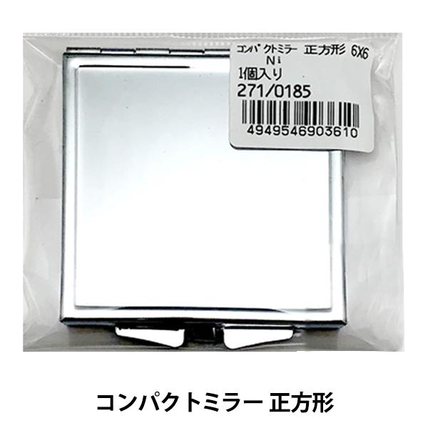 手芸金具 『271 0185 コンパクトミラー正方形6×6』