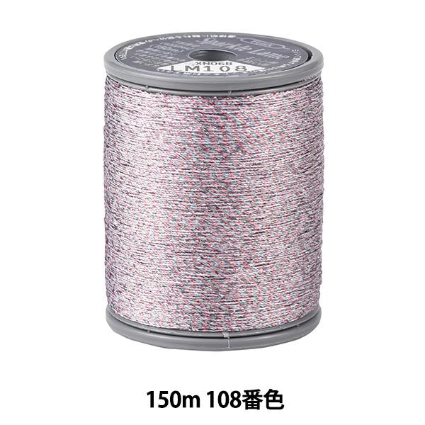 ミシン糸 『Sparkle Lame (スパークルラメ) 150m 108番色』 Fujix フジックス