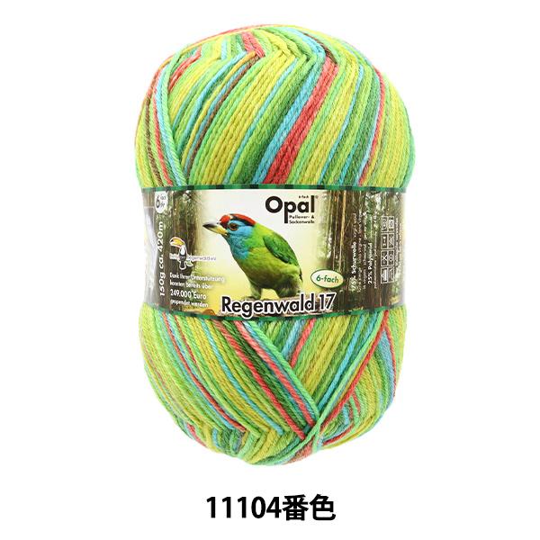 ソックヤーン 毛糸 『Regenwald17(レーゲンヴァルト17) 11104番色』 Opal オパール