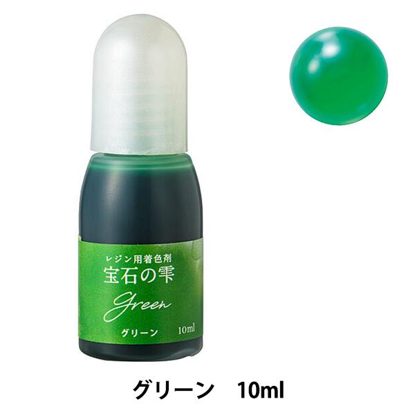 レジン専用着色剤 『宝石の雫 グリーン』 PADICO パジコ