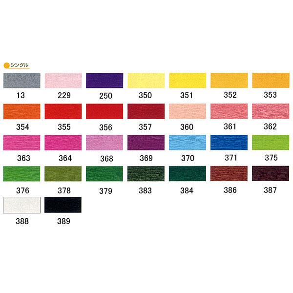 クレープ紙 『PINEX クレープペーパー シングル 369番色』