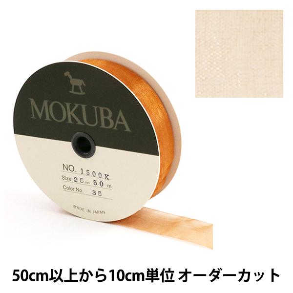 【数量5から】リボン 『木馬オーガンジーリボン 25mm幅 1500K-25-35番色』 MOKUBA 木馬