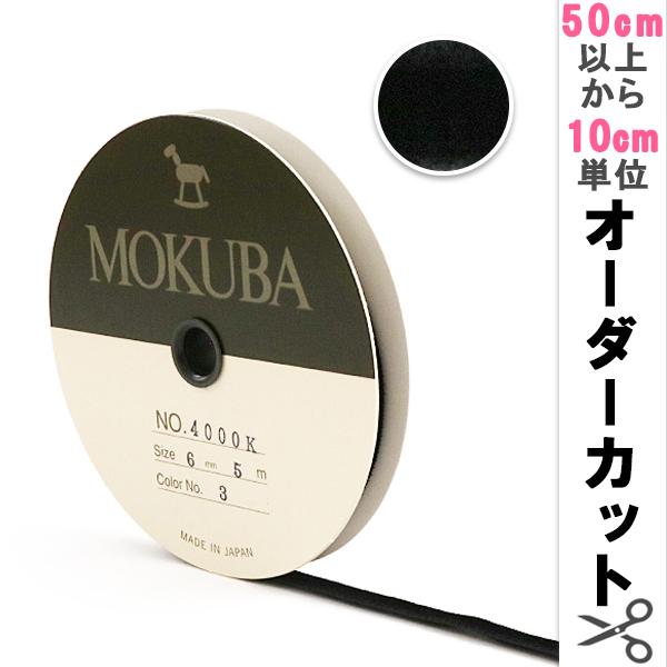 【数量5から】リボン 『木馬ベッチンリボン 4000K-6-3』 MOKUBA 木馬