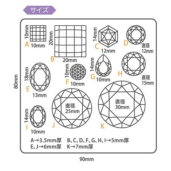粘土レジン用型 『ソフトモールド ダイヤカット』 PADICO パジコ