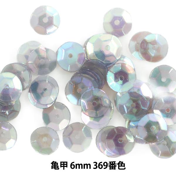 スパンコール 『亀甲 6mm CUP 369番色』