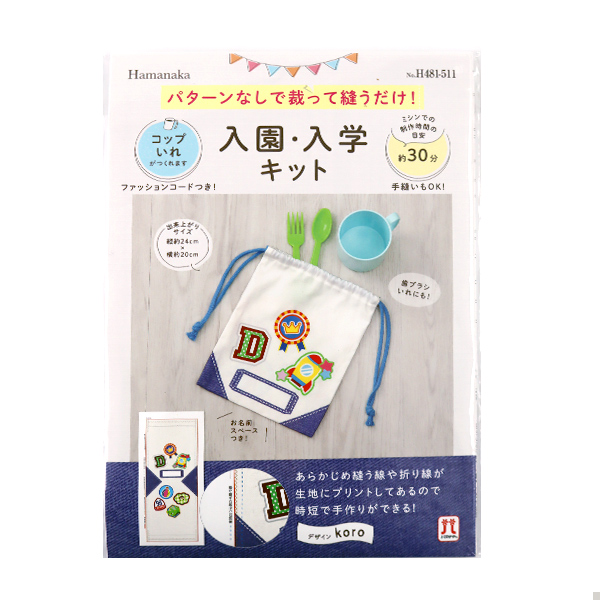 手芸キット 『入園入学キット コップ入れ ワッペンたくさん H481-511』 Hamanaka ハマナカ