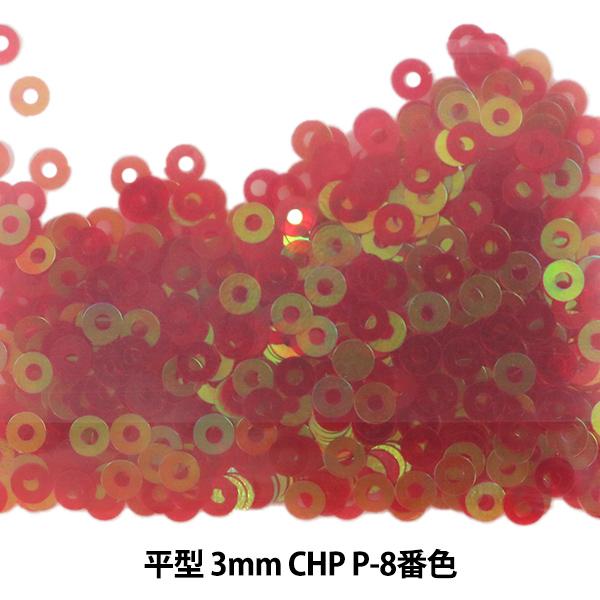 スパンコール 『平型 3mm CHP P-8番色』