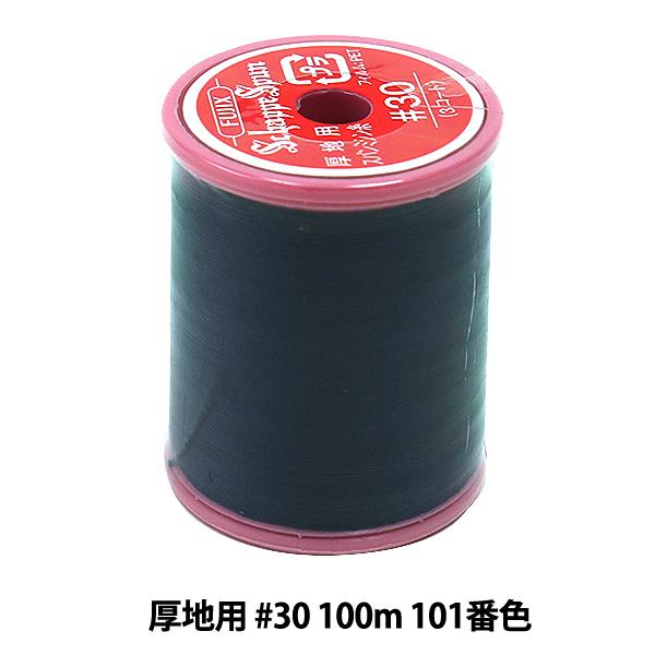 ミシン糸 『シャッペスパン 厚地用 #30 100m 101番色』 Fujix(フジックス)