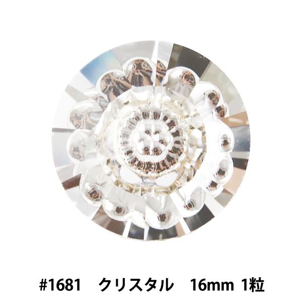 スワロフスキー 『#1681 Vision クリスタルF 16mm 1粒』 SWAROVSKI スワロフスキー社