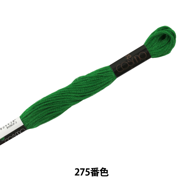 刺繍糸 『COSMO(コスモ) 25番刺しゅう糸 275番色』 LECIEN ルシアン