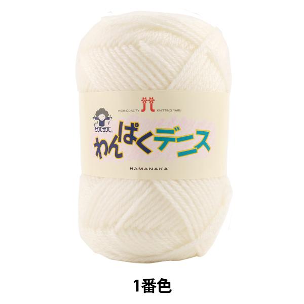 毛糸 『わんぱくデニス 1 (白) 番色』 Hamanaka ハマナカ