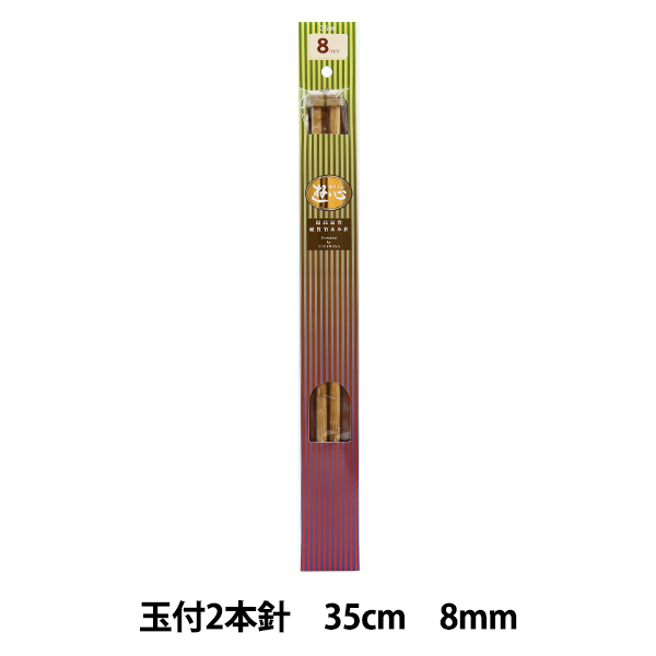 編み針 『硬質竹編針 玉付き 2本針 35cm 8mm』 YUSHIN 遊心【ユザワヤ限定商品】