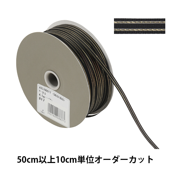 【数量5から】 リボン 『ケーカール 幅約4.5mm 17番色 35700』 TOKYO RIBBON 東京リボン