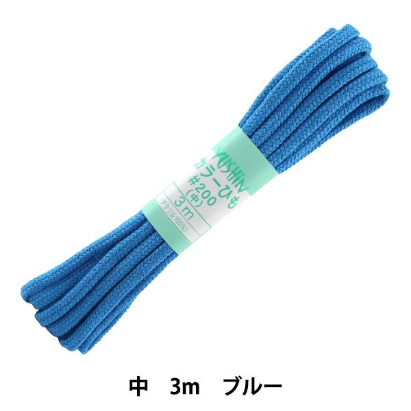 手芸ひも 『カラーひも (中) ブルー 73』 YUSHIN 遊心【ユザワヤ限定商品】