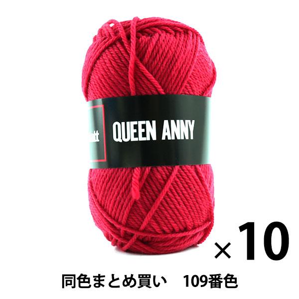 【10玉セット】毛糸 『QUEEN ANNY(クイーンアニー) 109番色』 Puppy パピー【まとめ買い・大口】