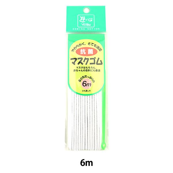 ゴム 『抗菌マスクゴム 6m』 YUSHIN 遊心【ユザワヤ限定商品】