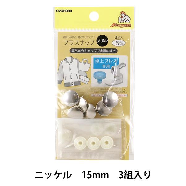 ボタン 『プラスナップメタル 15mm ニッケル 3組入』 SUNCOCCOH サンコッコー KIYOHARA 清原
