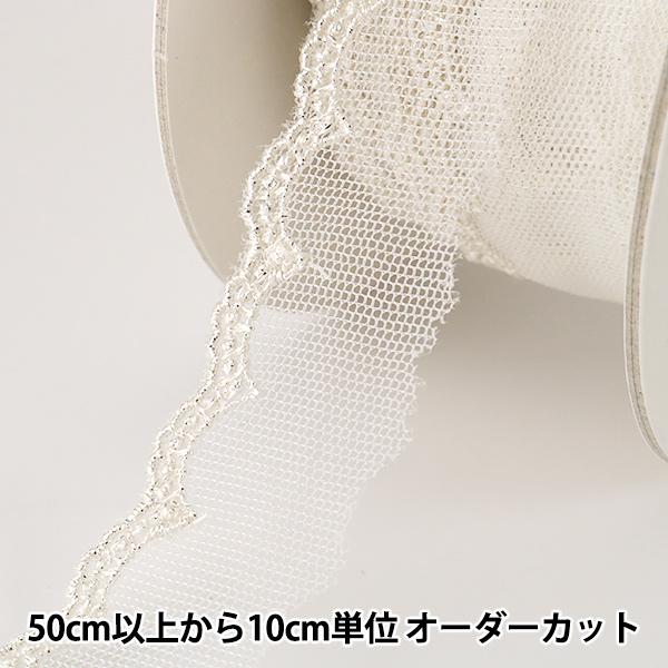 【数量5から】レースリボンテープ 『シルバーラメチュールレース 幅約23mm 874003S』