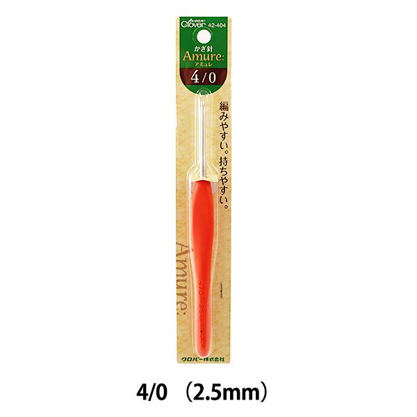 編み針 『Amure (アミュレ) かぎ針 4/0号 42-404』 Clover クロバー