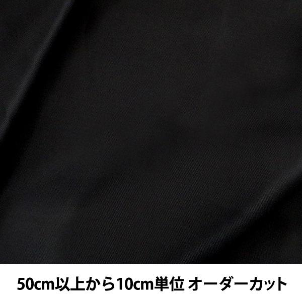 【数量5から】裏地生地 『ベンイリア AK1200-999番色』