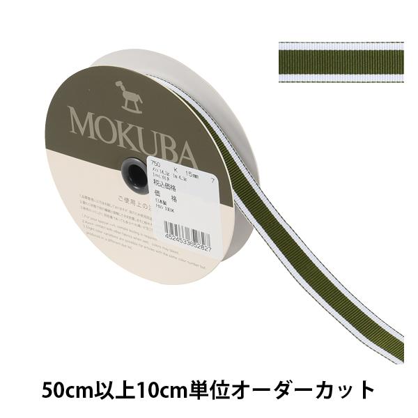 【数量5から】 リボン 『ストライプリボン 750K 幅約1.5cm 7番色』 MOKUBA 木馬